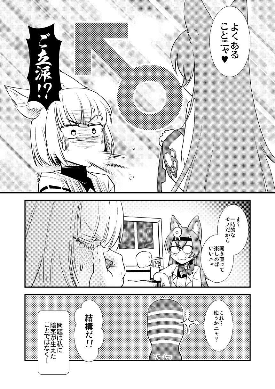 Hitonari Futanari 5
