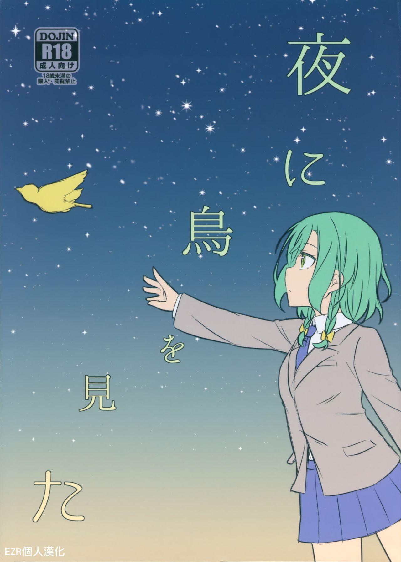 Yoru ni Tori o Mita   在夜晚見到鳥兒 0