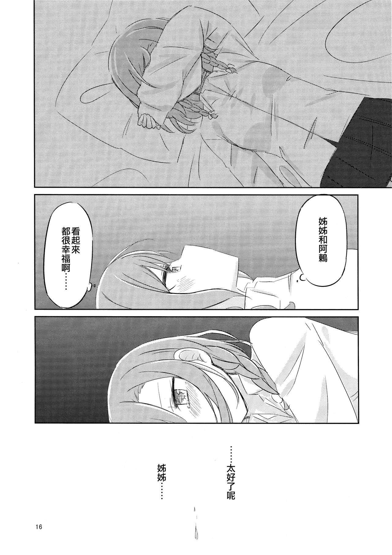 Yoru ni Tori o Mita   在夜晚見到鳥兒 15
