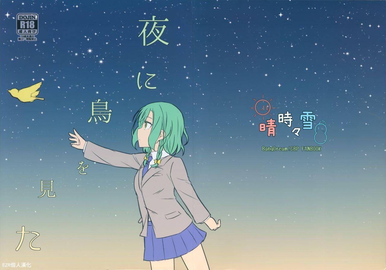 Yoru ni Tori o Mita   在夜晚見到鳥兒 1