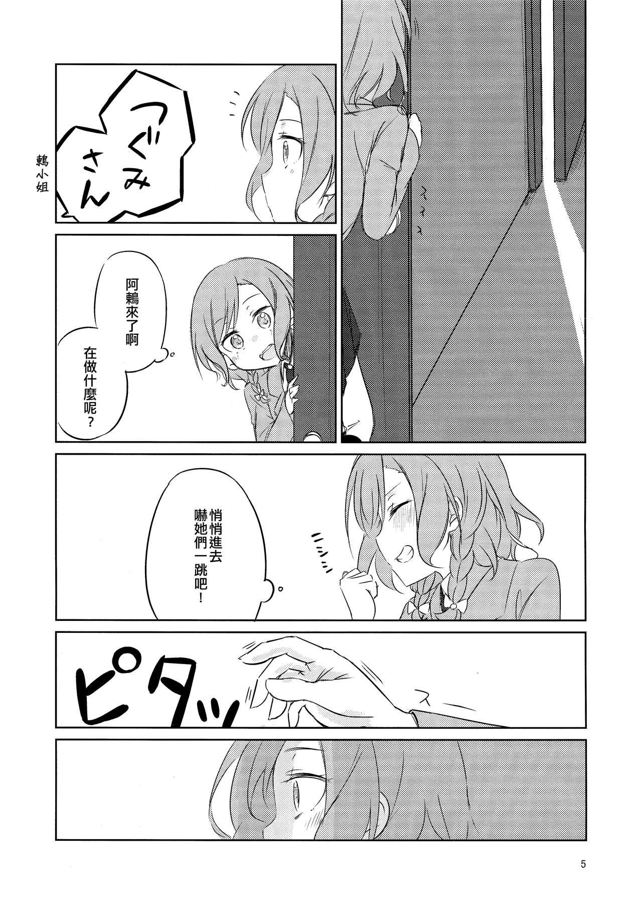 Yoru ni Tori o Mita   在夜晚見到鳥兒 4