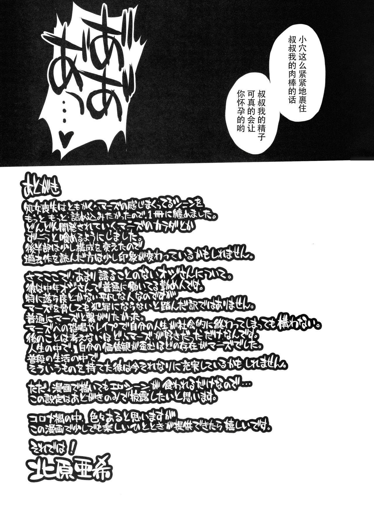 Mars o Chuunen Chinpo de Seiteki Sakushu Shitai! 63