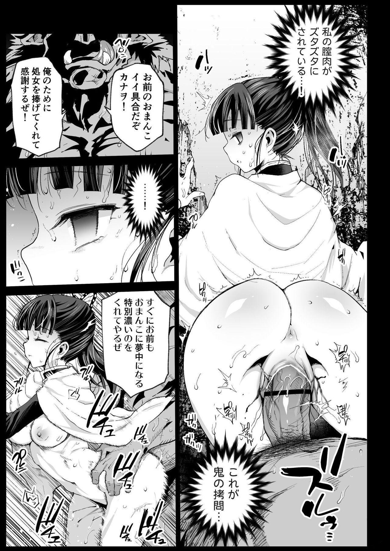 Kana o muhyōjō kan - RAPE OF DEMON SLAYER 3 14