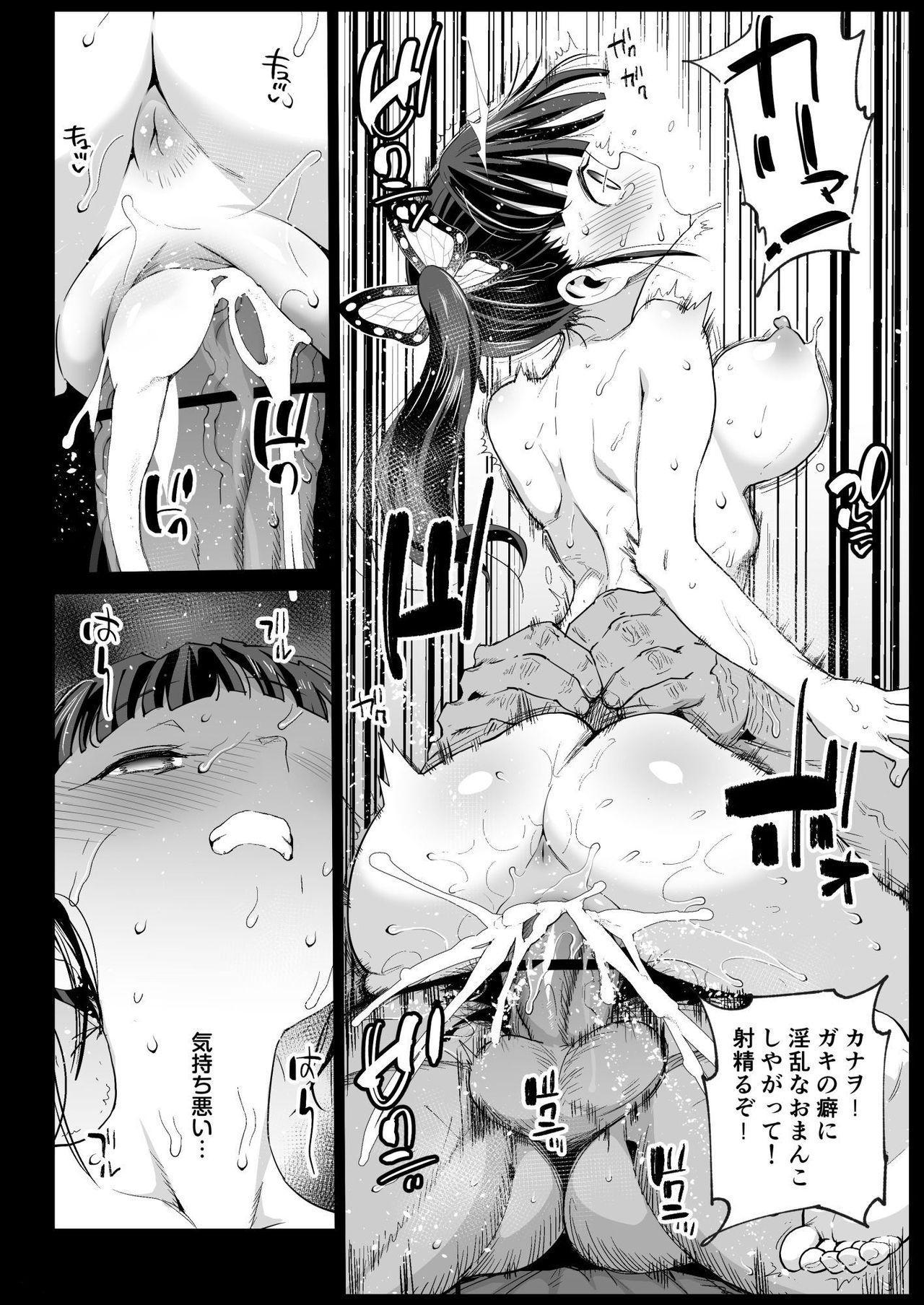 Kana o muhyōjō kan - RAPE OF DEMON SLAYER 3 20