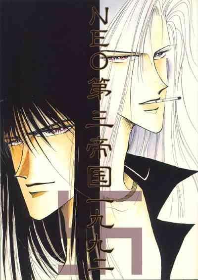 NEO Daisanteikoku 1992 0