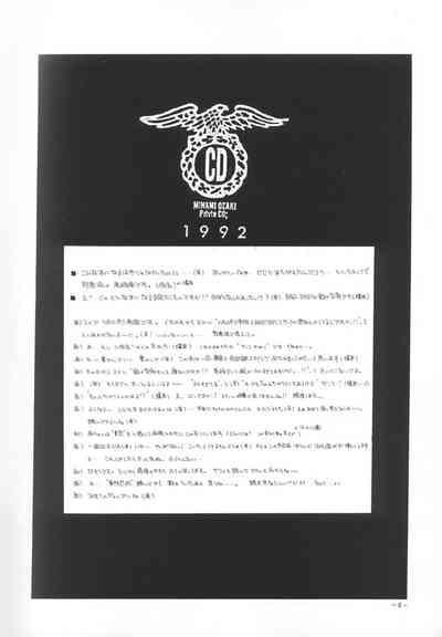 NEO Daisanteikoku 1992 1