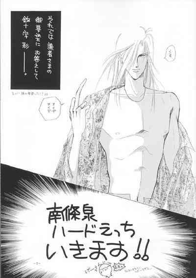 NEO Daisanteikoku 1992 2