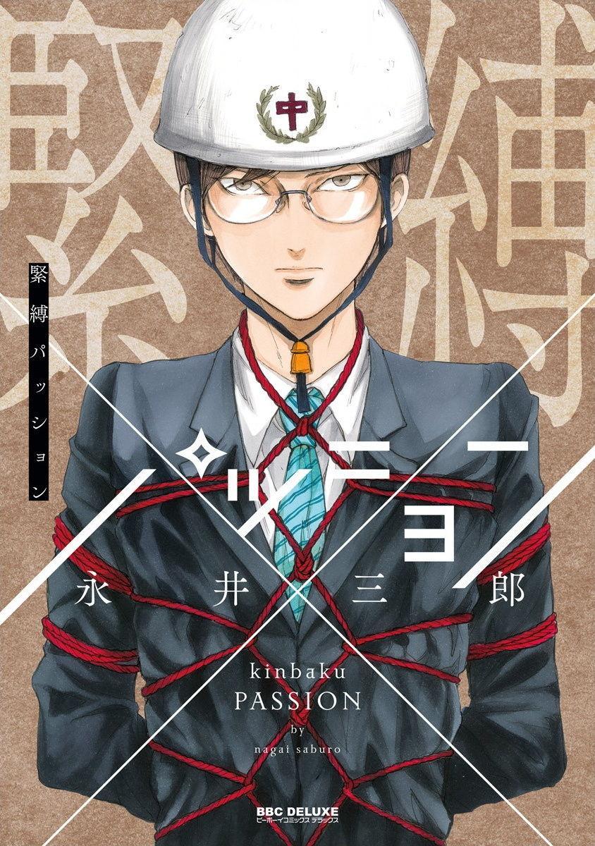 kinbaku PASSION | 紧缚基情 Ch. 1-3 0