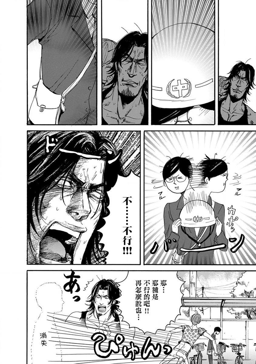 kinbaku PASSION | 紧缚基情 Ch. 1-3 13