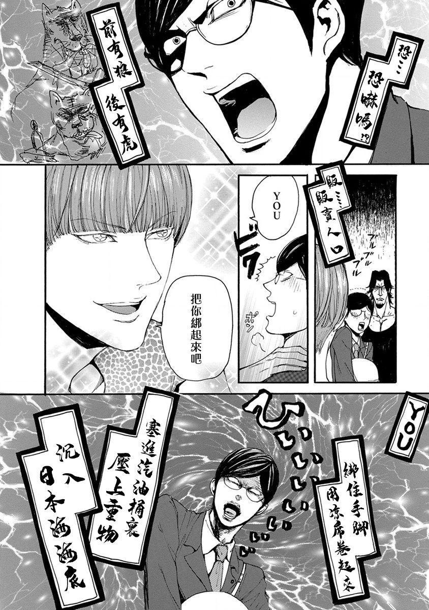 kinbaku PASSION | 紧缚基情 Ch. 1-3 15