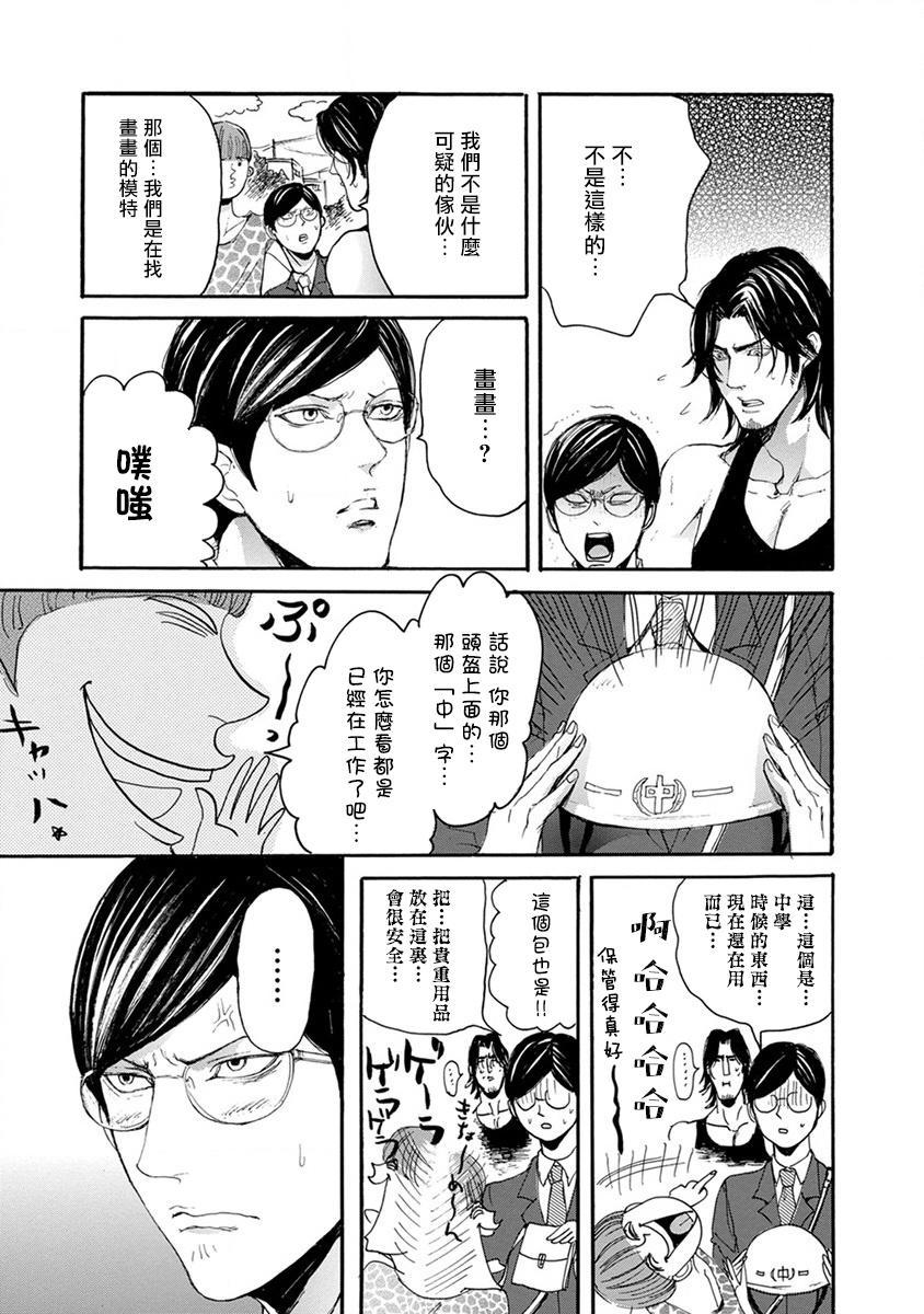 kinbaku PASSION | 紧缚基情 Ch. 1-3 16