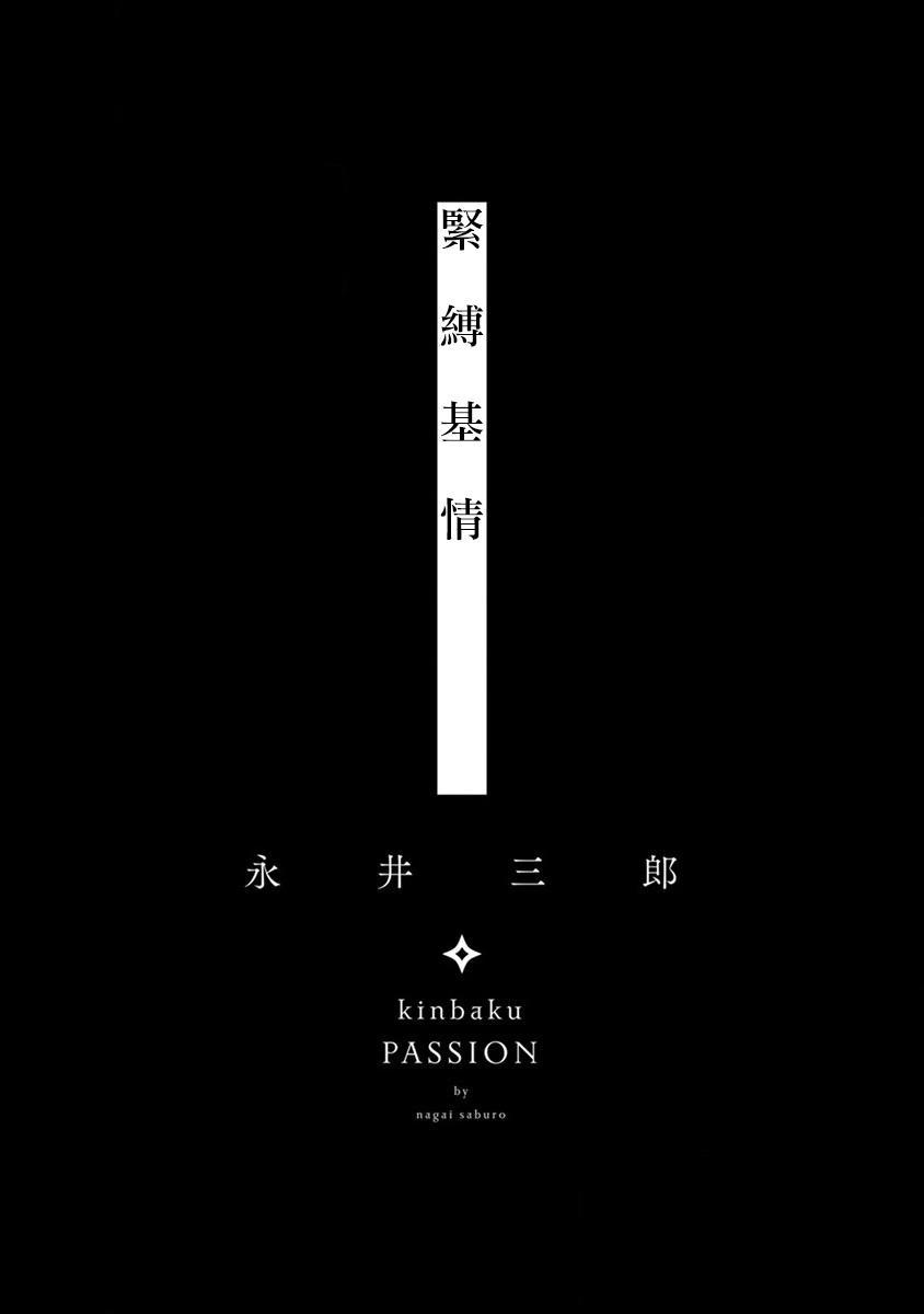 kinbaku PASSION | 紧缚基情 Ch. 1-3 1