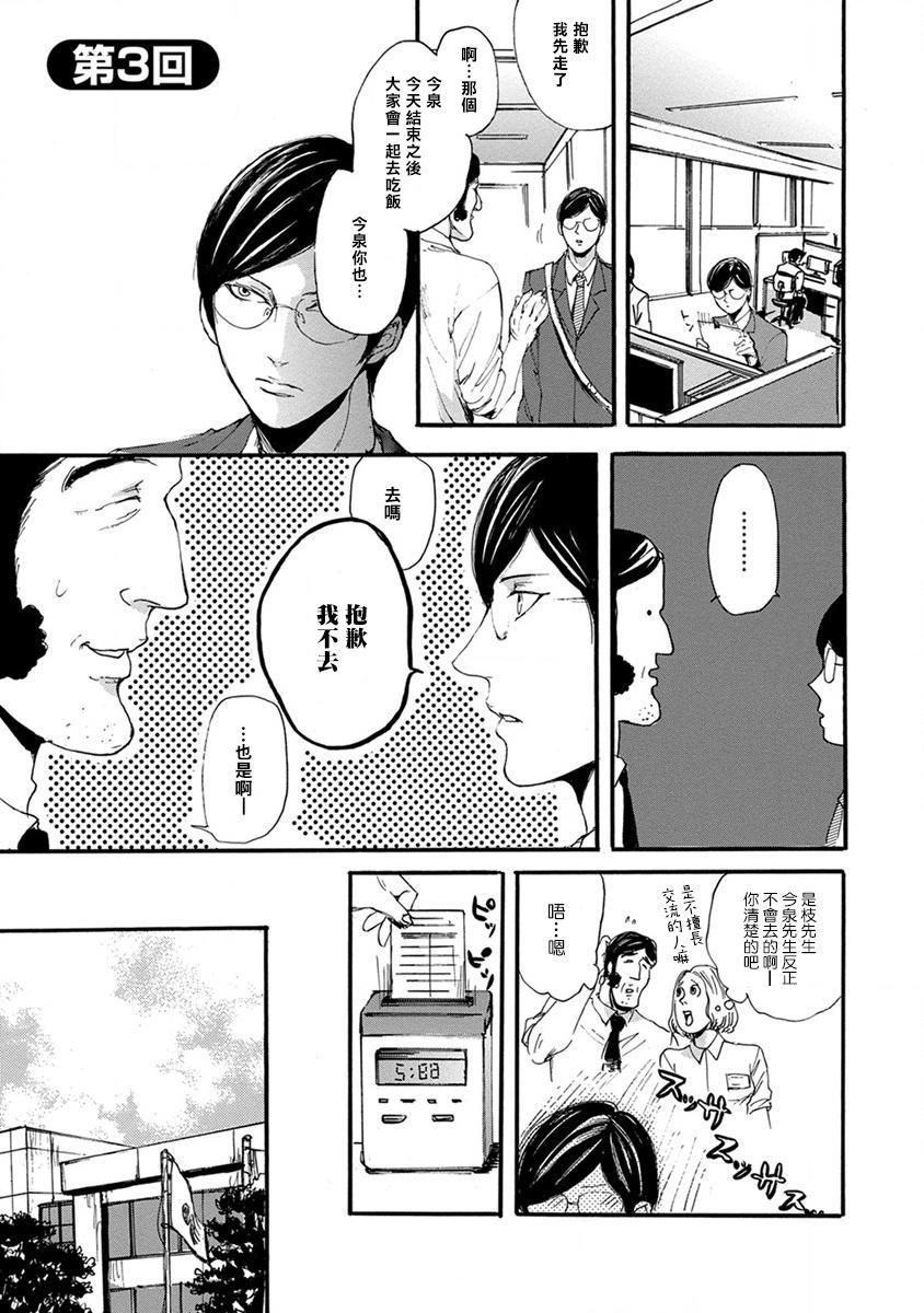 kinbaku PASSION | 紧缚基情 Ch. 1-3 21