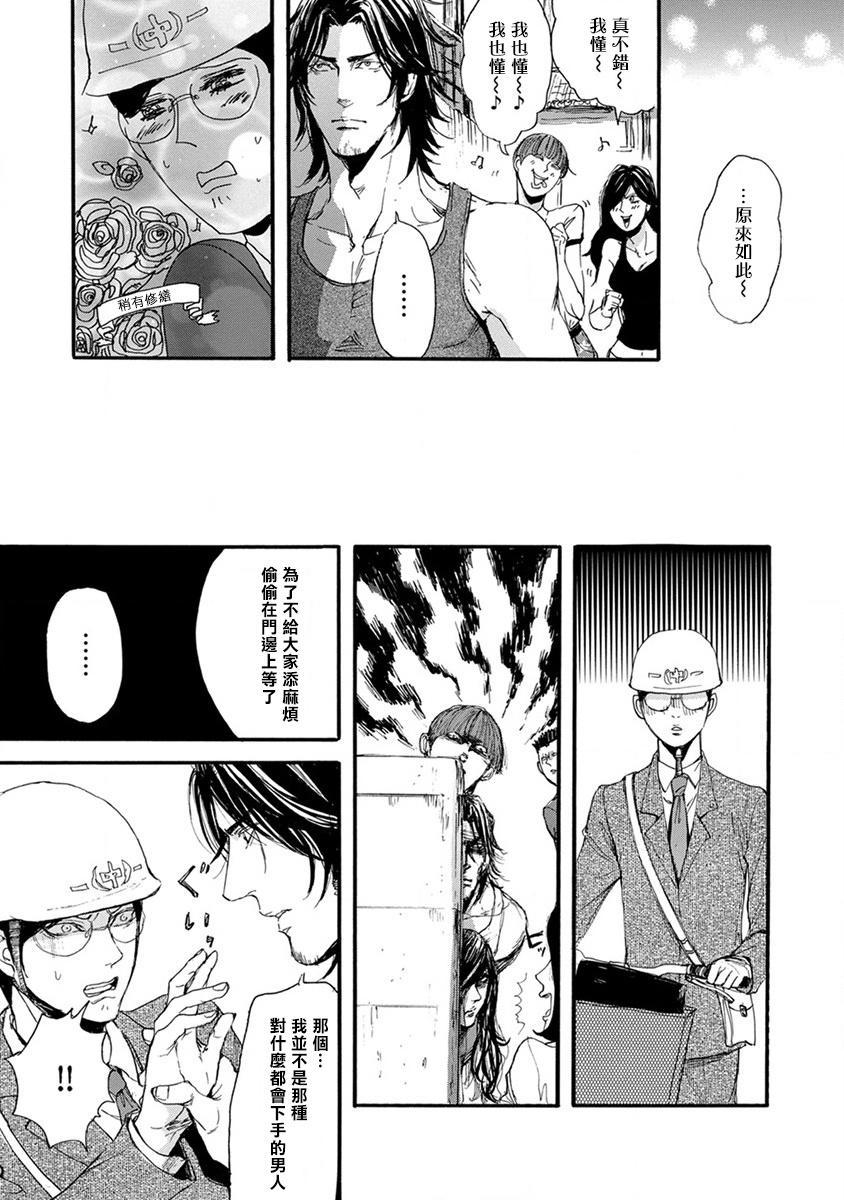 kinbaku PASSION | 紧缚基情 Ch. 1-3 25