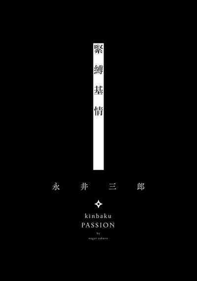 kinbaku PASSION | 紧缚基情 Ch. 1-3 2