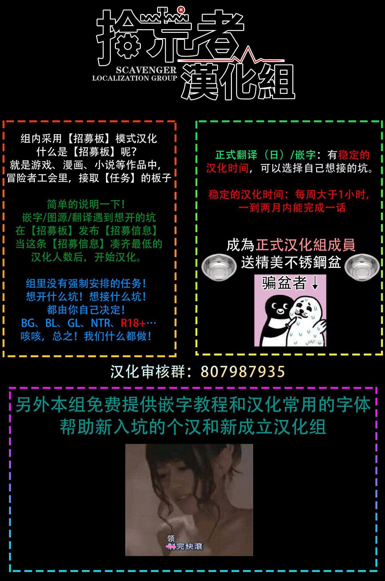 kinbaku PASSION | 紧缚基情 Ch. 1-3 29