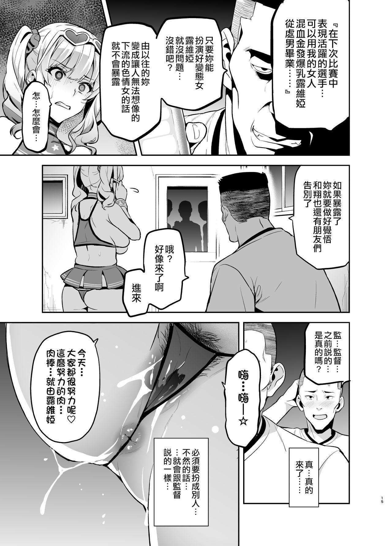 Akane wa Tsumare Somerareru Ni 14