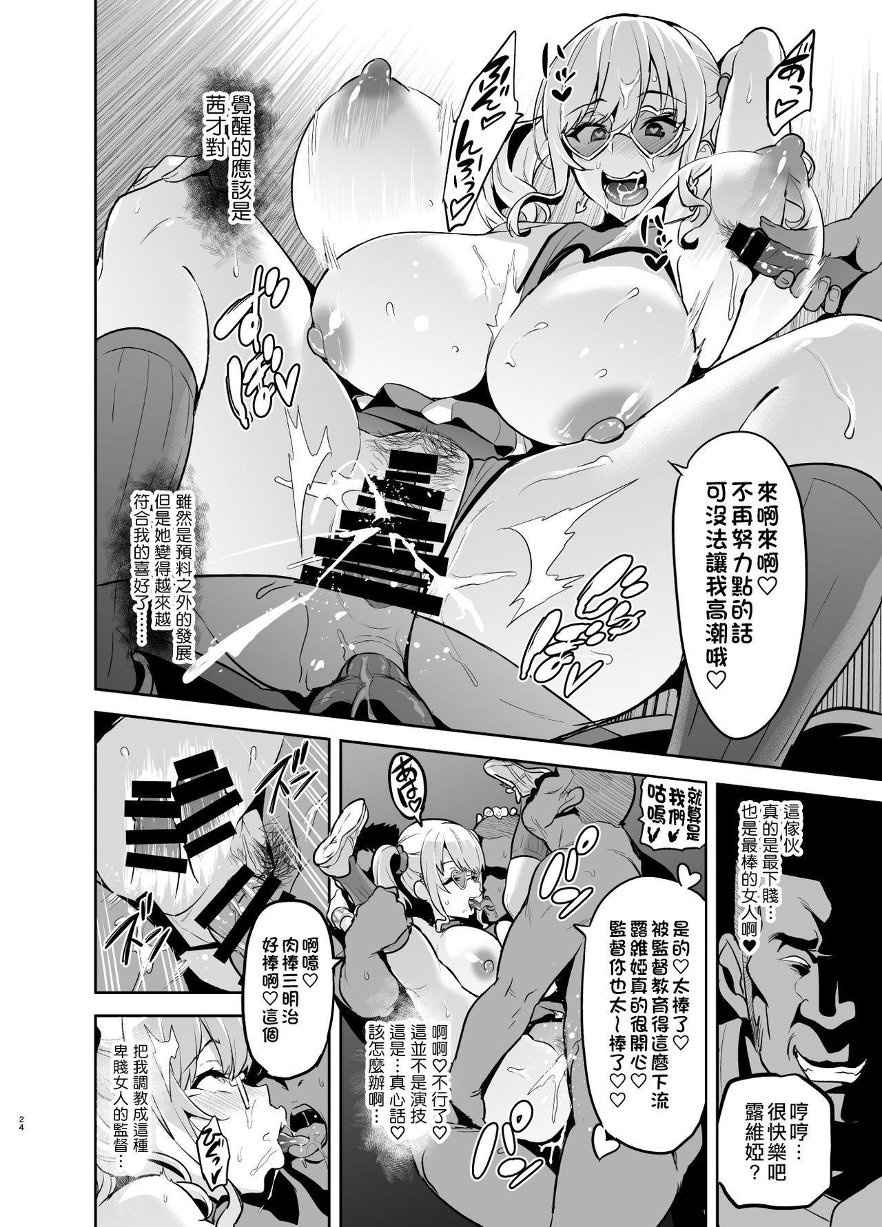 Akane wa Tsumare Somerareru Ni 23