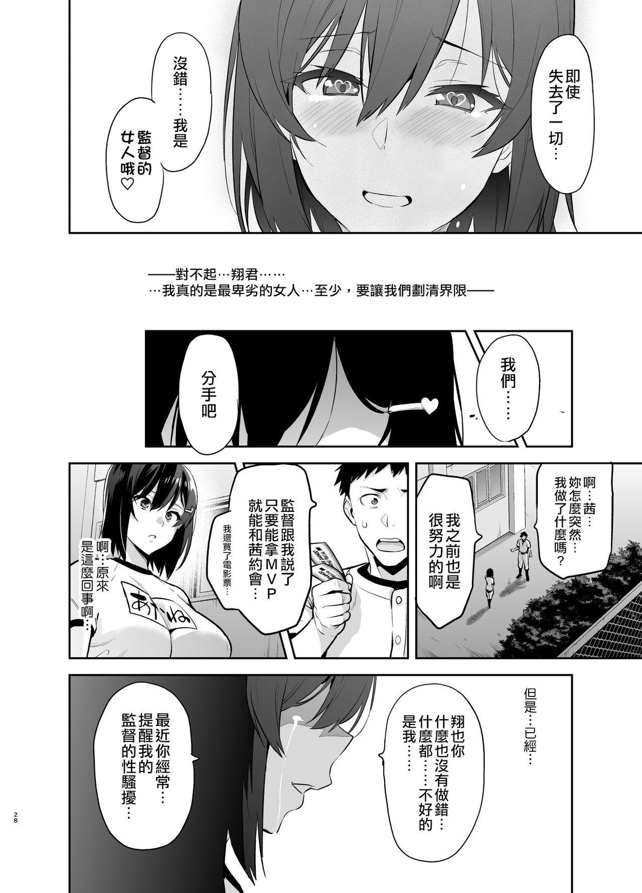 Akane wa Tsumare Somerareru Ni 27