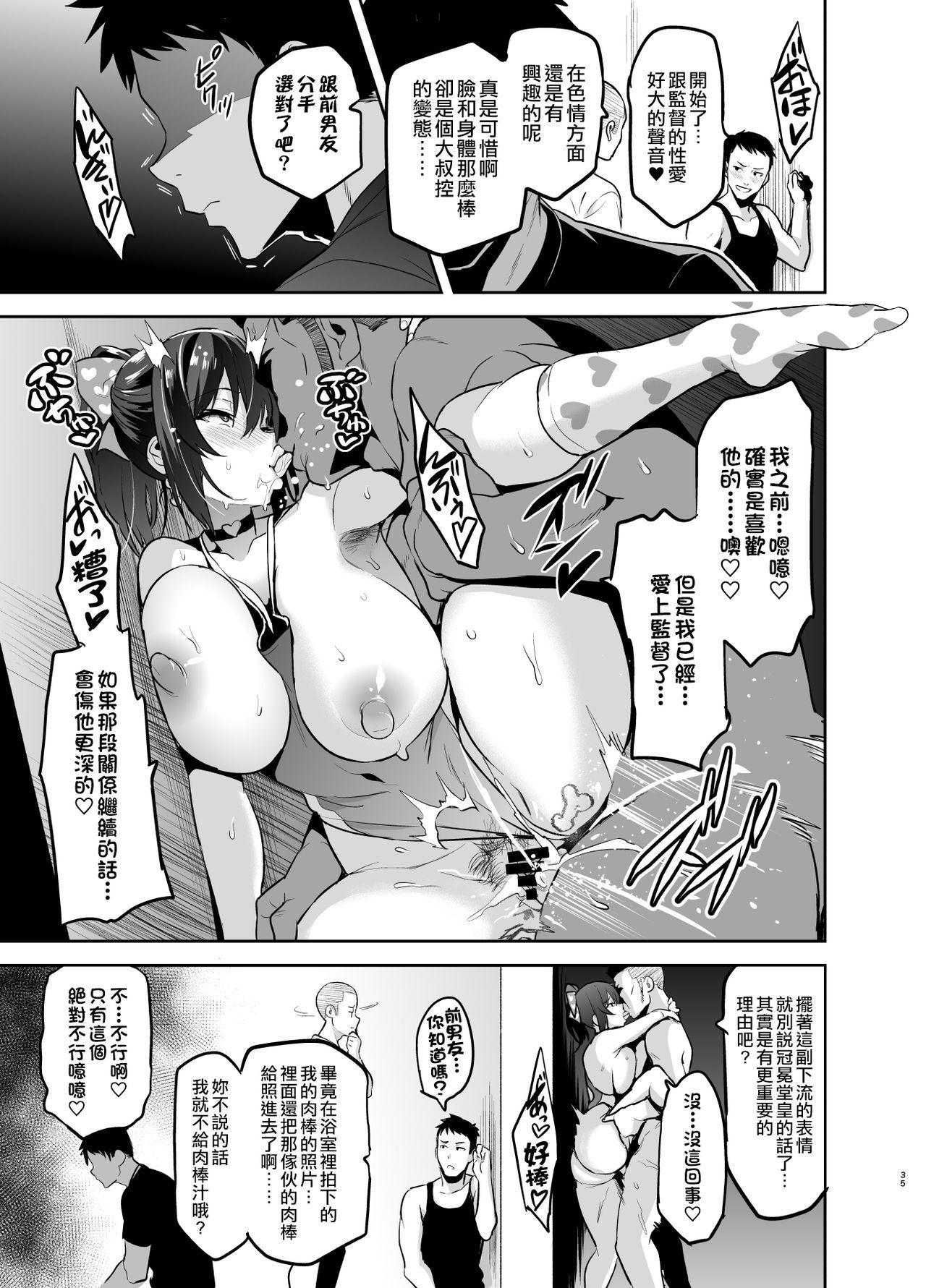 Akane wa Tsumare Somerareru Ni 34