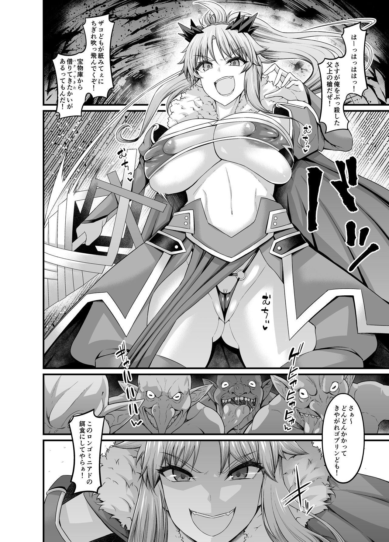 Bakunyū Ransāmōdoreddo vs Goburin 0