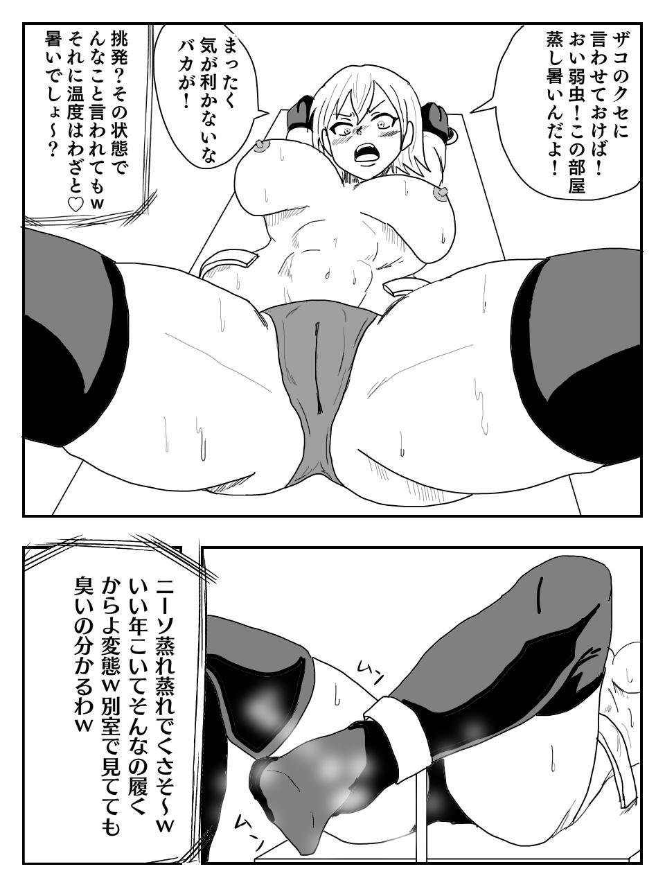 Kutsujoku Kusuguri Goumon Manga-fuu 2