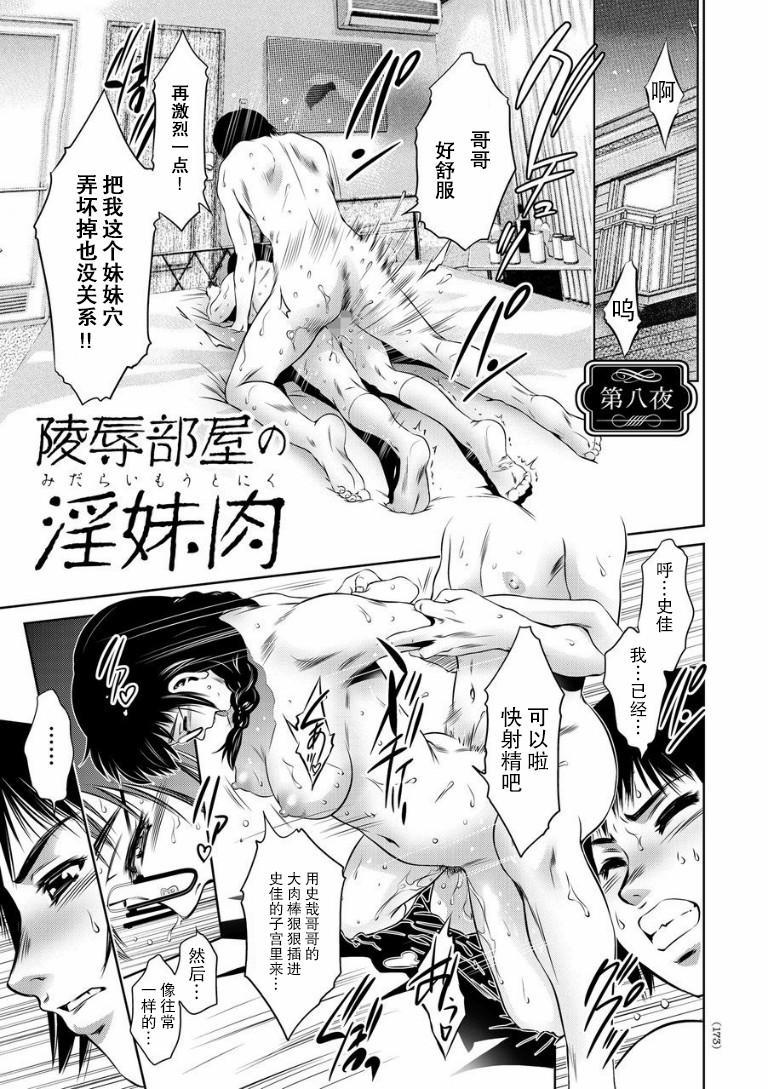 Kairaku Goumon Taizen 172