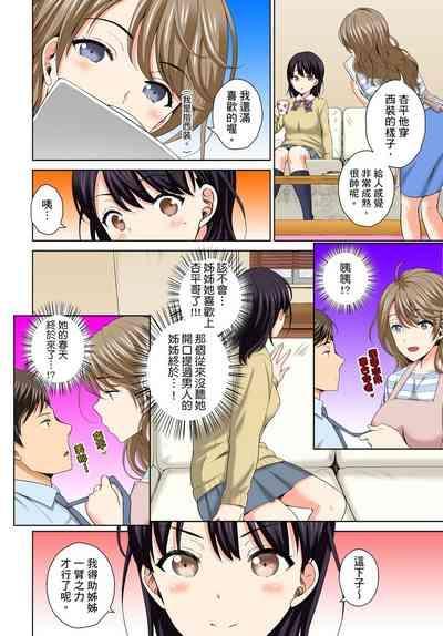 Watashi no Ana ni Irecha Dame  不可以插進人家的小穴~只是裝睡沒想到卻被插到高潮了~ Ch.1-6 9