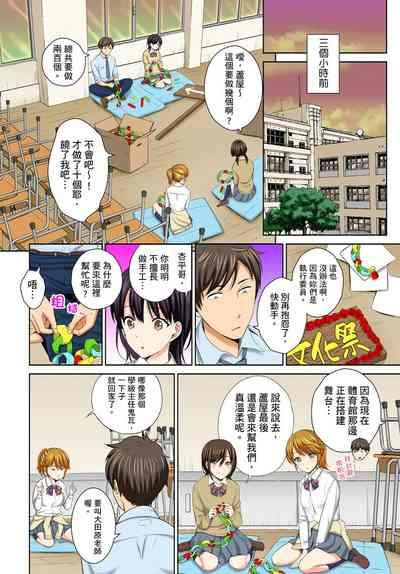 Watashi no Ana ni Irecha Dame  不可以插進人家的小穴~只是裝睡沒想到卻被插到高潮了~ Ch.1-6 3