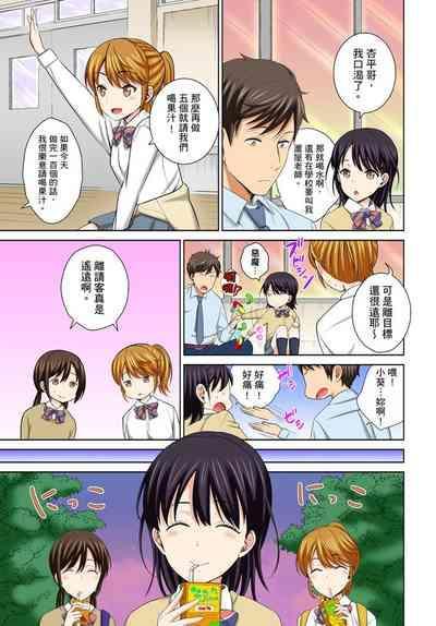 Watashi no Ana ni Irecha Dame  不可以插進人家的小穴~只是裝睡沒想到卻被插到高潮了~ Ch.1-6 4