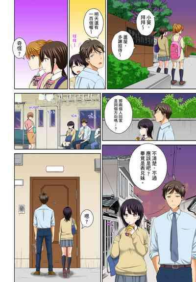 Watashi no Ana ni Irecha Dame  不可以插進人家的小穴~只是裝睡沒想到卻被插到高潮了~ Ch.1-6 5