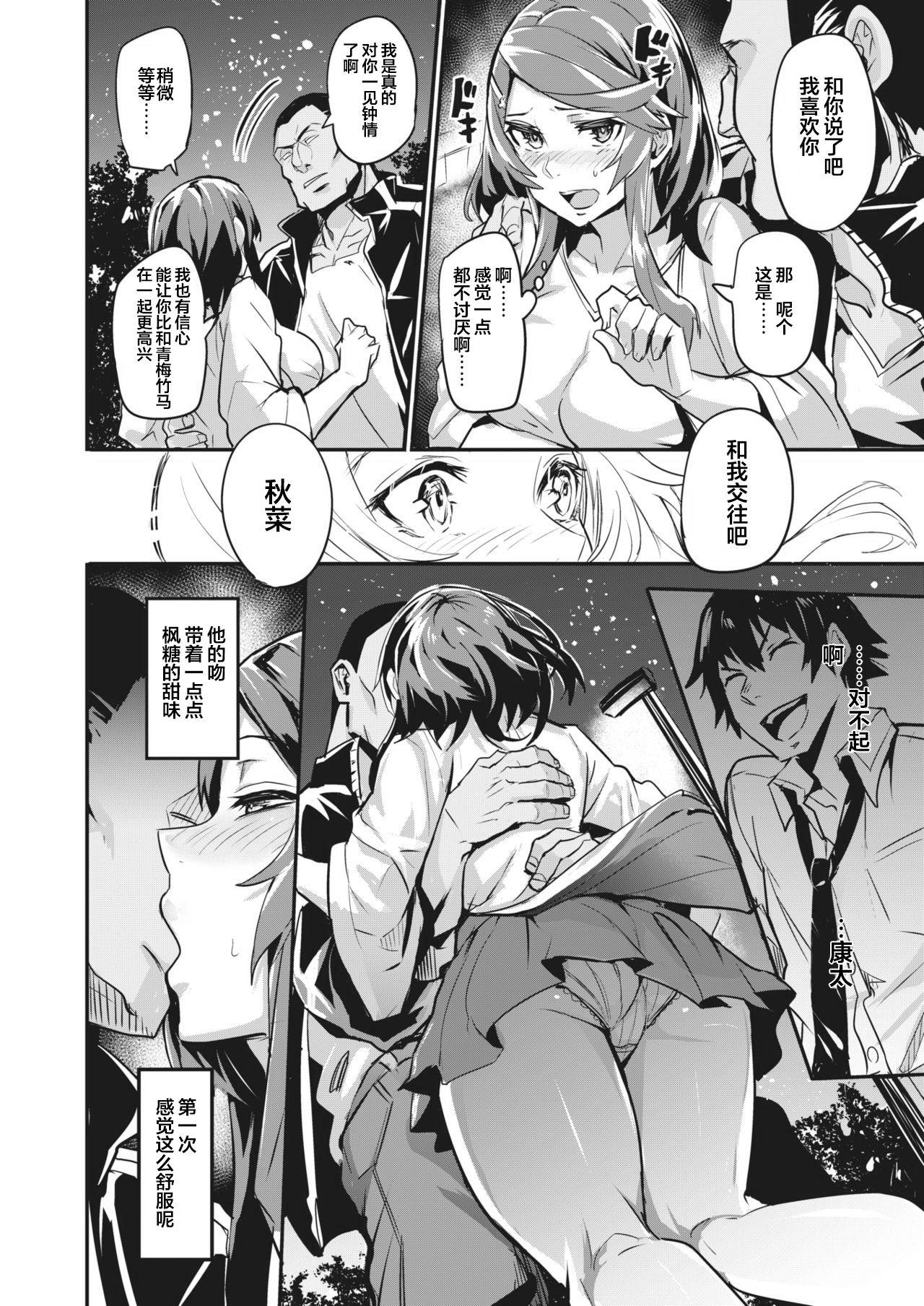 Hitorijime - first come first served Ch. 4 5