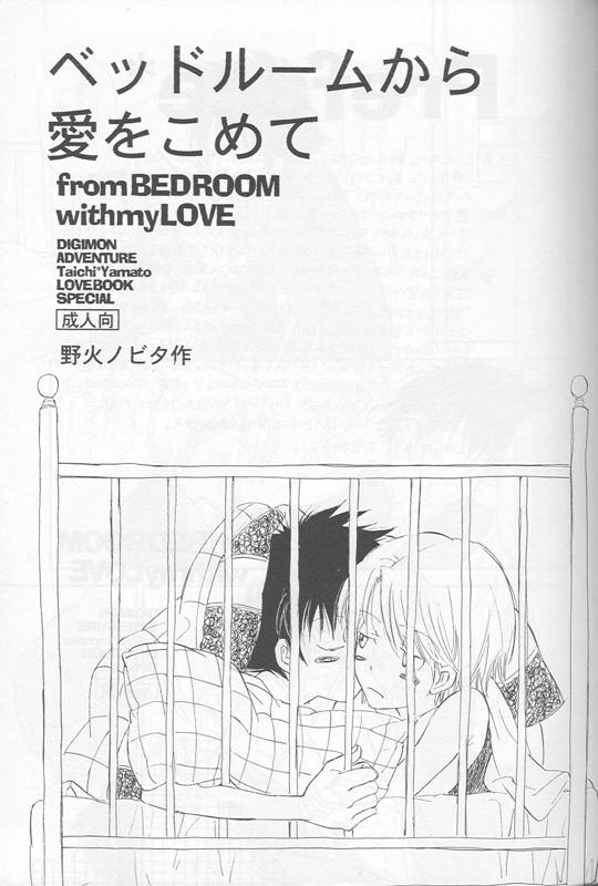[Gekkou Touzoku (Nobi Nobita)] Bedroom kara Ai o Komete (Digimon Adventure 02) [English} 1