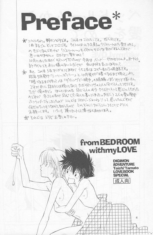 [Gekkou Touzoku (Nobi Nobita)] Bedroom kara Ai o Komete (Digimon Adventure 02) [English} 2