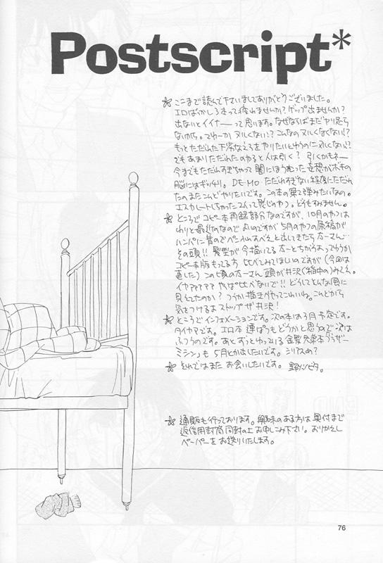 [Gekkou Touzoku (Nobi Nobita)] Bedroom kara Ai o Komete (Digimon Adventure 02) [English} 73