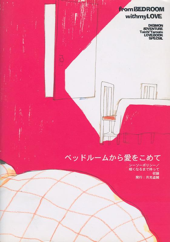 [Gekkou Touzoku (Nobi Nobita)] Bedroom kara Ai o Komete (Digimon Adventure 02) [English} 76