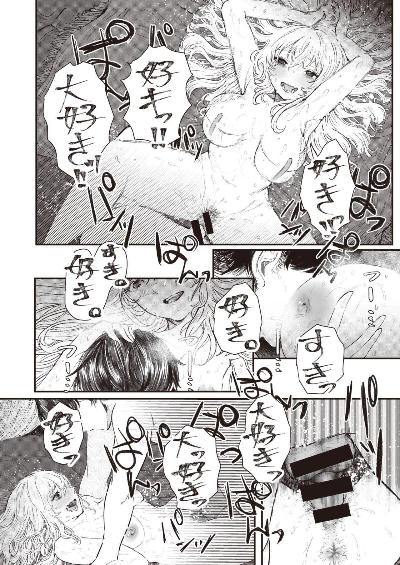 WEEKLY Kairakuten Vol.68 14