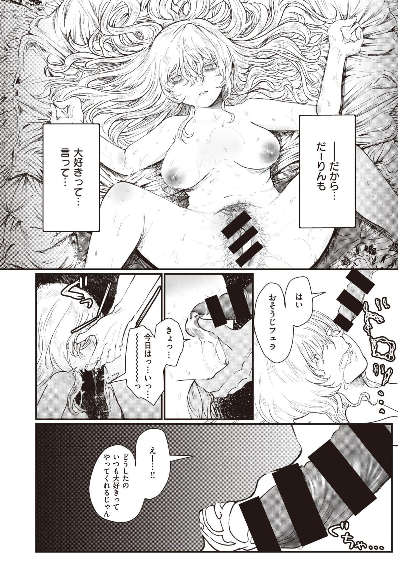 WEEKLY Kairakuten Vol.68 16