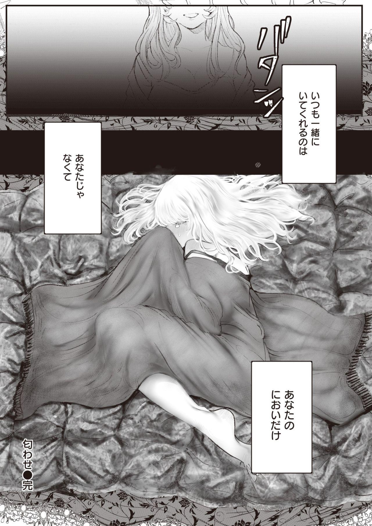WEEKLY Kairakuten Vol.68 18