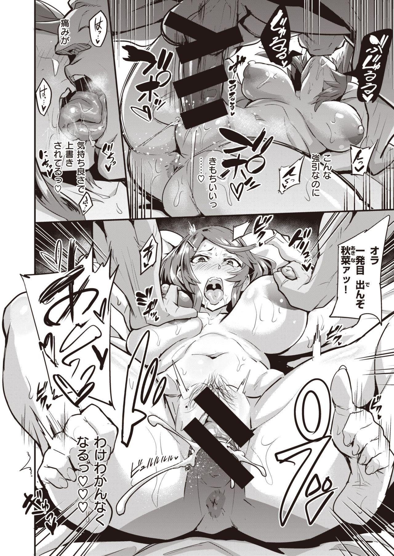 WEEKLY Kairakuten Vol.68 20