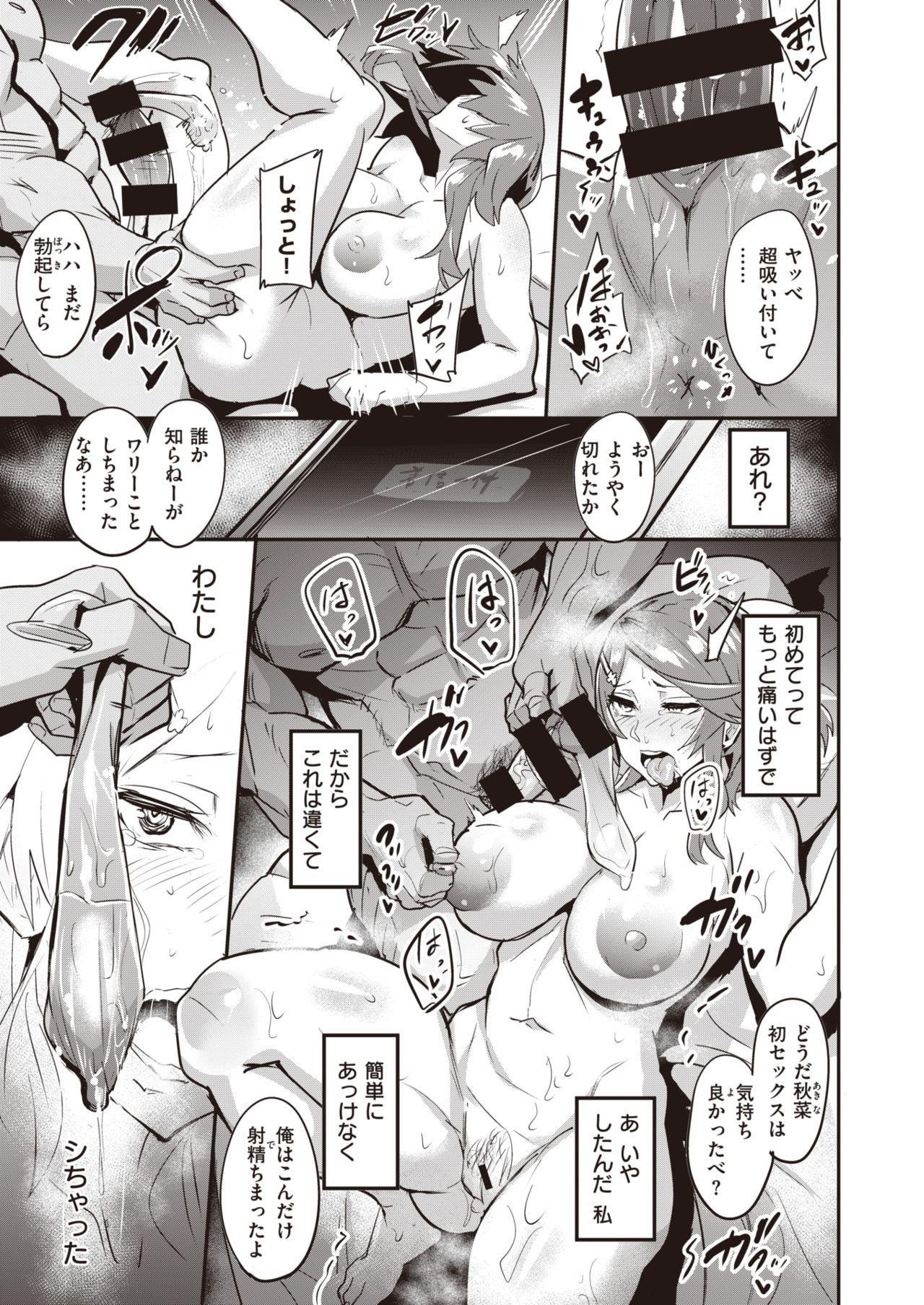 WEEKLY Kairakuten Vol.68 21