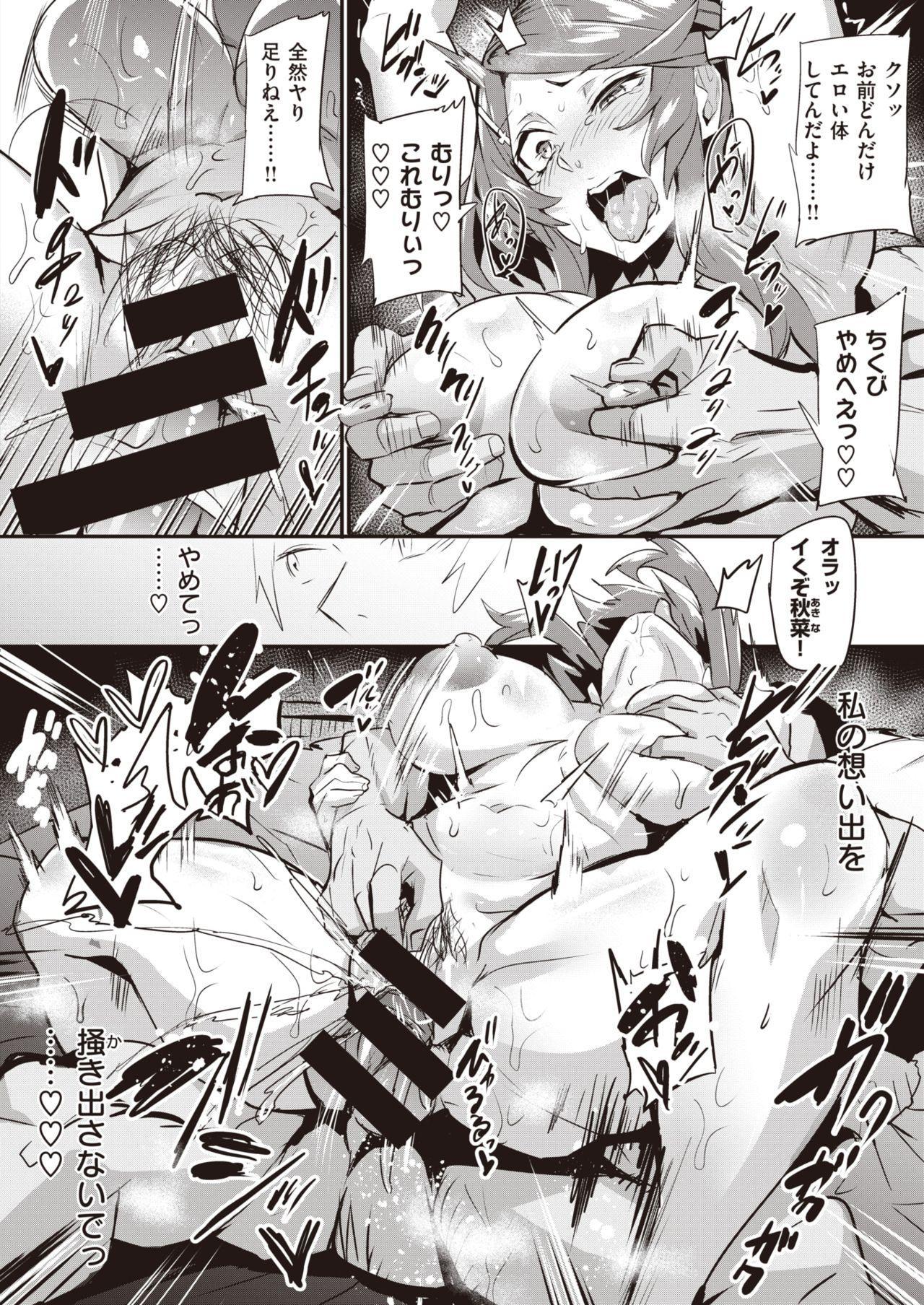 WEEKLY Kairakuten Vol.68 26