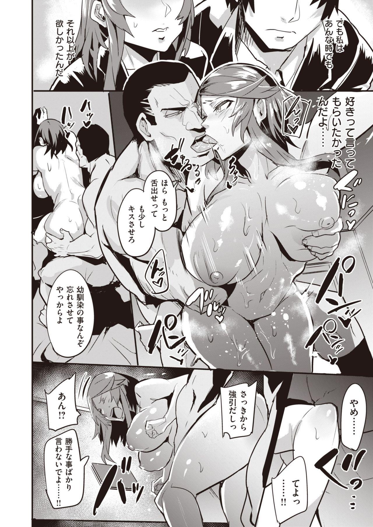 WEEKLY Kairakuten Vol.68 28