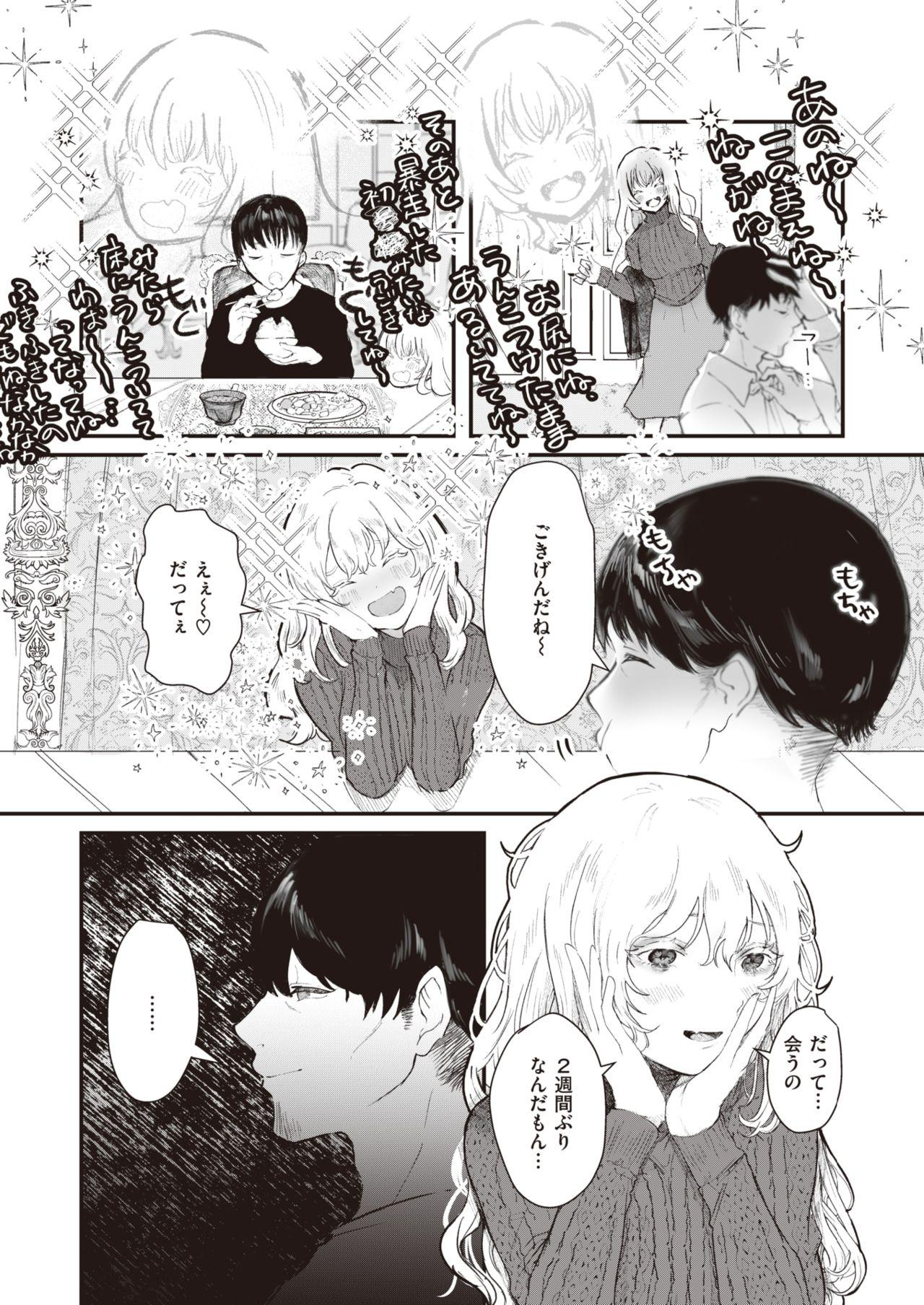 WEEKLY Kairakuten Vol.68 2