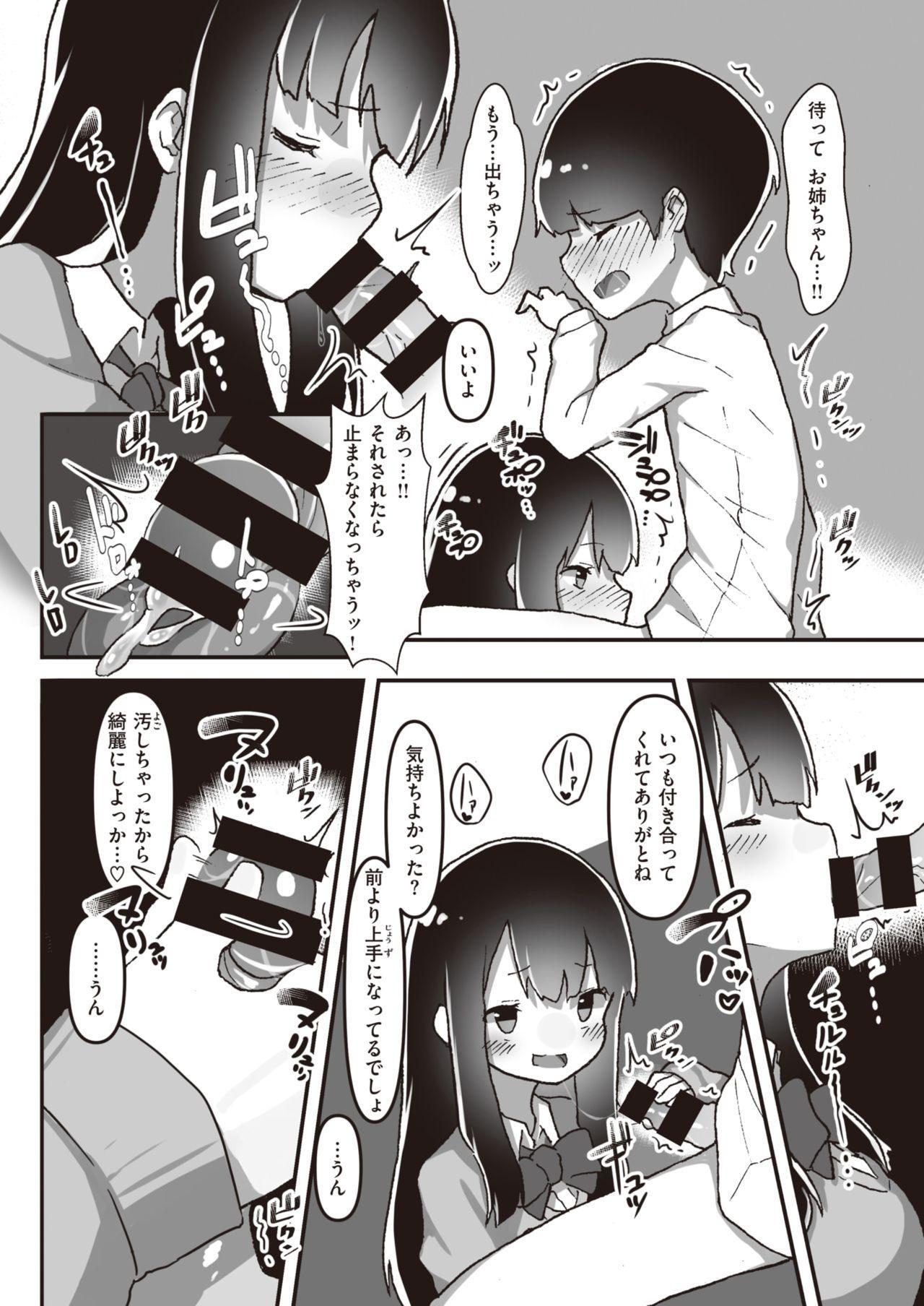 WEEKLY Kairakuten Vol.68 36