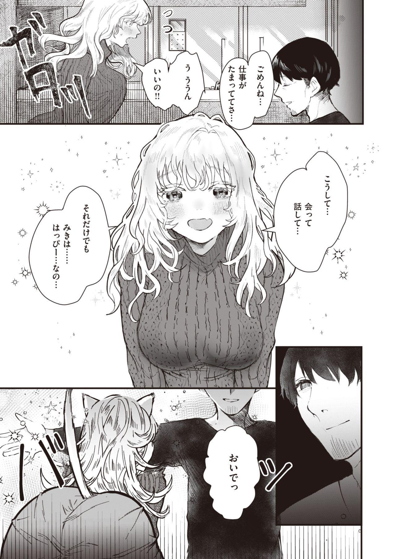 WEEKLY Kairakuten Vol.68 3