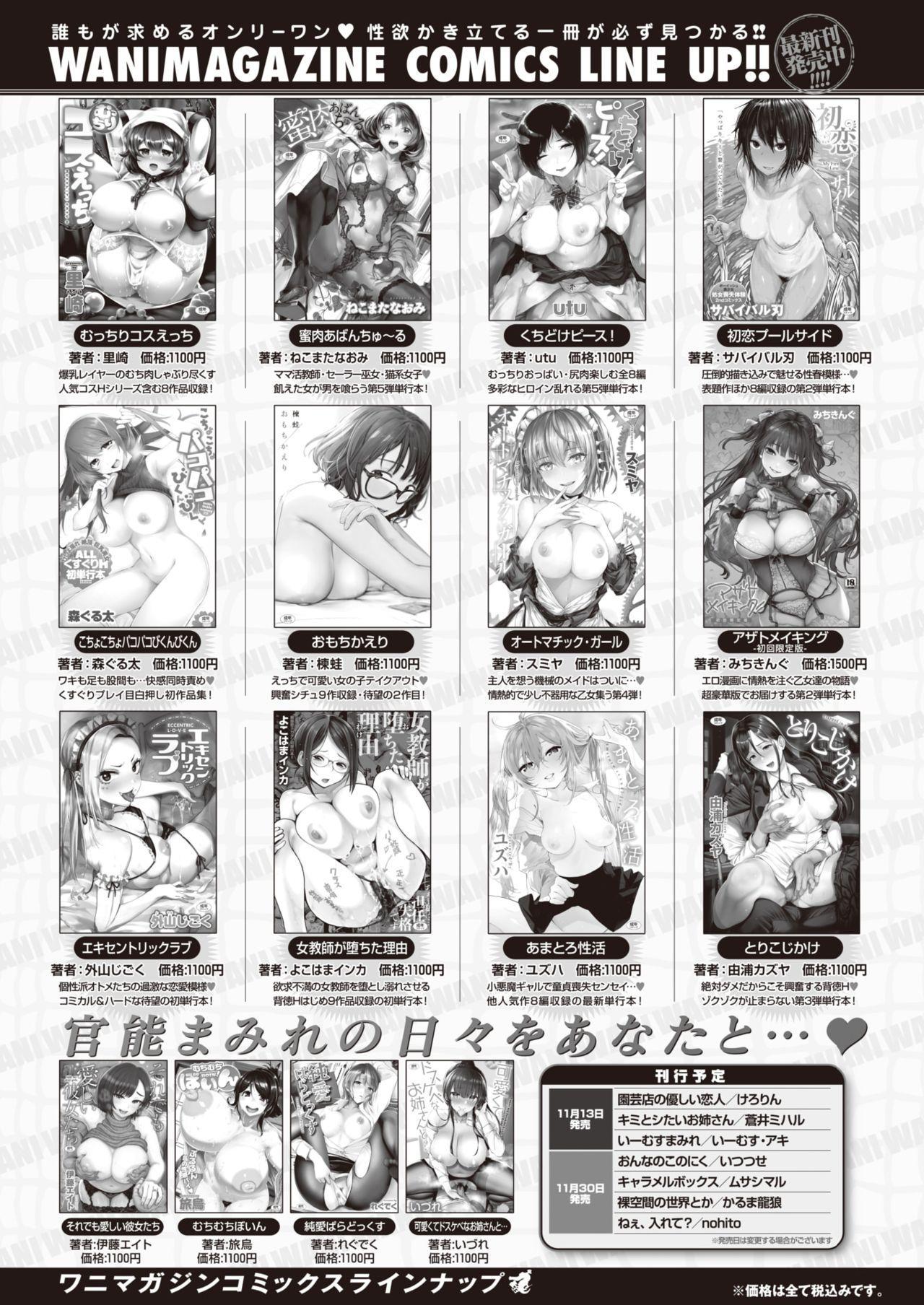 WEEKLY Kairakuten Vol.68 42