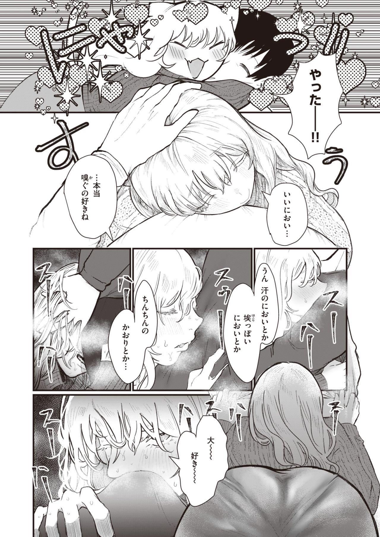 WEEKLY Kairakuten Vol.68 4