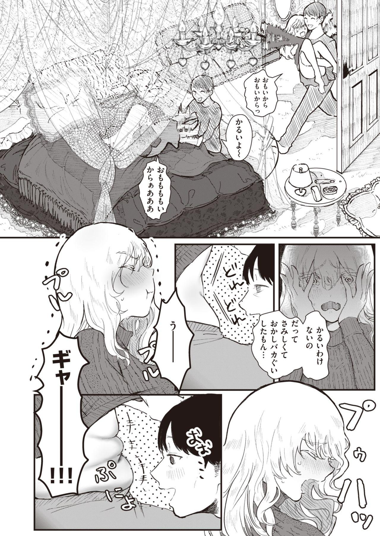 WEEKLY Kairakuten Vol.68 6