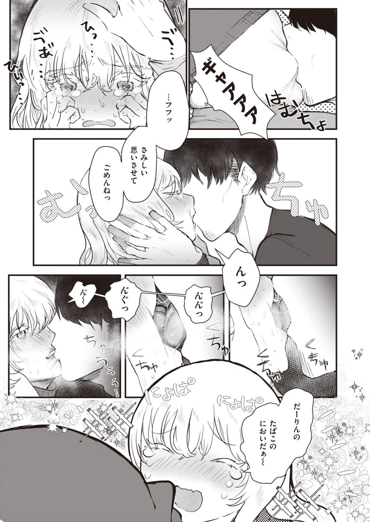 WEEKLY Kairakuten Vol.68 7